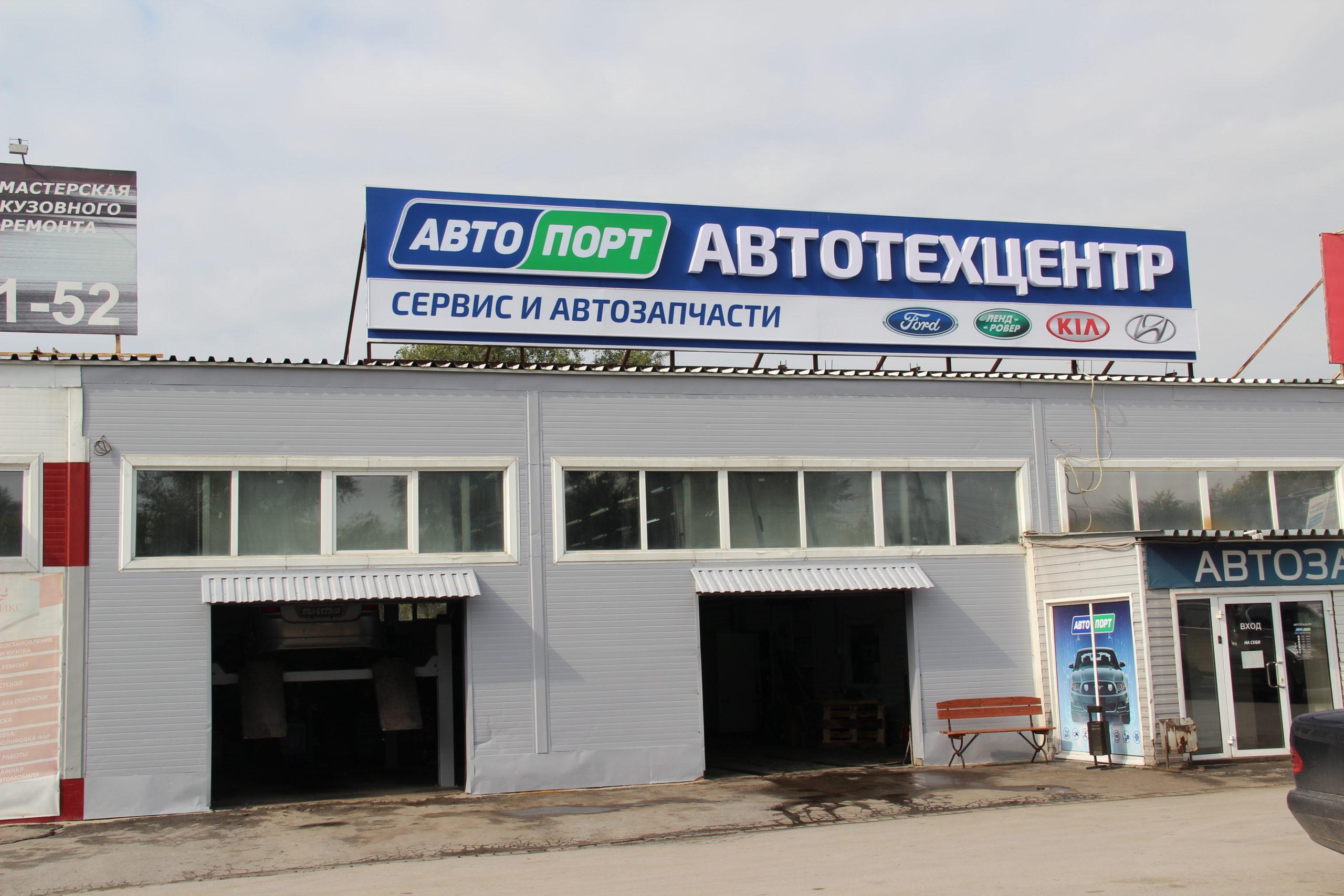 """Автотехцентр """"Автопорт"""" на левом берегу"""